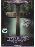 【中古】エクソシスト ビギニング b19827/NKDF-2084【中古DVDレンタル専用】