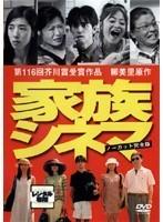【中古】家族シネマ b21090/NKDN-59【中古DVDレンタル専用】