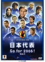 【中古】日本代表 Go for 2006! Vol.1 b14634/NKFC-1008【中古DVDレンタル専用】