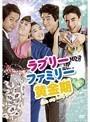 【中古】ラブリーファミリー黄金期 vol.03/NSD-3870【中古DVDレンタル専用】