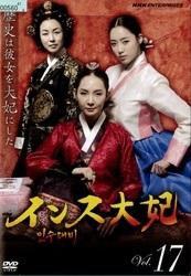 【中古】インス大妃 Vol.17 b5732/NSDR-18167【中古DVDレンタル専用】