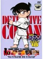 【中古】名探偵コナン PART18 全10巻セット  s12853/ONBP-2118-2127【中古DVDレンタル専用】