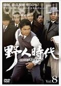 【中古】野人時代 将軍の息子 キム・ドゥハン Vol.12 b9985/OPSD-1204【中古DVDレンタル専用】