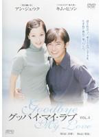 【中古】グッバイ・マイ・ラブ VOL.4/OPSD-234【中古DVDレンタル専用】