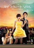 【中古】マイ スウィート ソウル vol.8 b1460/OPSD-468【中古DVDレンタル専用】
