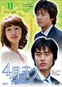 【中古】4月のキス Vol.11/OPSD-491【中古DVDレンタル専用】