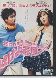 【中古】吹けよ春風 b19319/OPSD-513【中古DVDレンタル専用】