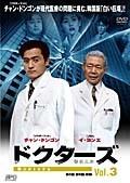 【中古】ドクターズ Vol.3 b1112/OPSD-R273【中古DVDレンタル専用】