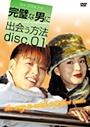 【中古】完璧な男に出会う方法 disc.01/OPSD-R361【中古DVDレンタル専用】