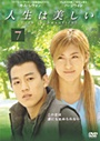 【中古】人生は美しい Vol.7/OPSD-R417【中古DVDレンタル専用】