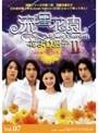 【中古】流星花園 2〜花より男子〜 Japan Edition Vol.07/OPSD-R592【中古DVDレンタル専用】