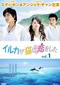 【中古】イルカが猫に恋をした vol.1 b10727/OPSD-R724【中古DVDレンタル専用】