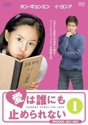 【中古】愛は誰にも止められない Vol.10 b10548/OPSD-T1005【中古DVDレンタル専用】