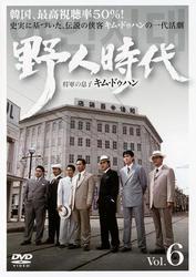 【中古】野人時代 将軍の息子 キム・ドゥハン 6 b10434/OPSD-T1198【中古DVDレンタル専用】