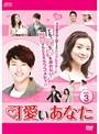 【中古】可愛いあなた Vol.03 b3562/OPSD-T1795【中古DVDレンタル専用】