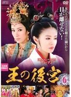【中古】王の後宮 6 b9632/OPSD-T2352【中古DVDレンタル専用】