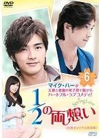 【中古】1/2の両想い〜Spring Love〜<台湾オリジナル放送版> 6 b9089/OPSD-T2482【中古DVDレンタル専用】