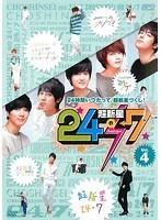 【中古】超新星の24/7 全4巻セット s7131/OPSD-T2776-T2779【中古DVDレンタル専用】