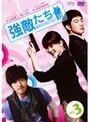 【中古】強敵たち 幸せなスキャンダル!Vol.3 b8032/OPSD-T471【中古DVDレンタル専用】