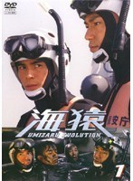 【中古】海猿 UMIZARU EVOLUTION Vol.1 運命の幕開け b15981/PCBC-70919【中古DVDレンタル専用】