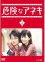 【中古】▼危険なアネキ Vol.4 b2081/PCBC-70935【中古DVDレンタル専用】