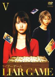 【中古】▼LIAR GAME ライアーゲーム Vol.5 b8173/PCBC-71235【中古DVDレンタル専用】