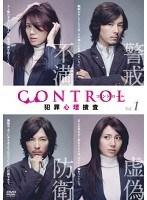 【中古】CONTROL 〜犯罪心理捜査〜 1 b22379/PCBC-71966【中古DVDレンタル専用】