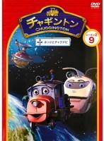 【中古】チャギントン シーズン2 「ホッジとチャグナビ」 9 b18553/PCBC-72019【中古DVDレンタル専用】