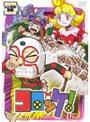 【中古】コロッケ! Vol.16 b15224/PCBE-70625【中古DVDレンタル専用】