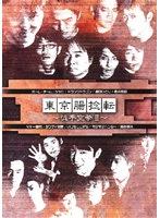 【中古】東京腸捻転 全6巻セット s8561/PCBE-71109-71895【中古DVDレンタル専用】