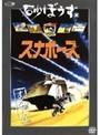【中古】砂ぼうず Vol.08 b15258/PCBE-71232【中古DVDレンタル専用】