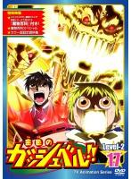 【中古】金色のガッシュベル!! Level 2 17 b20047/PCBE-71476【中古DVDレンタル専用】