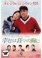 【中古】幸せは我々の胸に Vol.09 b1218/PCBE-71953【中古DVDレンタル専用】