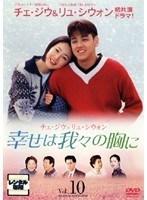 【中古】幸せは我々の胸に Vol.10 b1219/PCBE-71954【中古DVDレンタル専用】