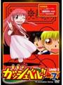 【中古】金色のガッシュベル!! Level-3 Vol.07 b12519/PCBE-72154【中古DVDレンタル専用】