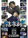 【中古】結界師 Vol.08 b17858/PCBE-72502【中古DVDレンタル使用】
