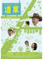 【中古】On The Way Comedy 道草 〜お昼過ぎのたんぽぽ〜編 b22443/PCBE-72528【中古DVDレンタル専用】