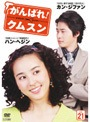 【中古】がんばれ!クムスン Vol.21 b10075/PCBE-72671【中古DVDレンタル専用】