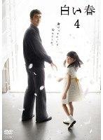 【中古】白い春 Vol.4 b14167/PCBE-73395【中古DVDレンタル専用】