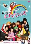 【中古】レインボーロマンス Vol.02/PCBE-73432【中古DVDレンタル専用】