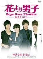 【中古】花より男子〜Boys Over Flowers 同窓会イベントDVD b23328/PCBE-73790【中古DVDレンタル専用】
