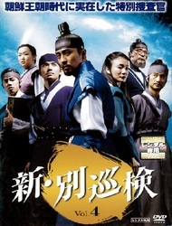【中古】新・別巡検 Vol.4 b3889/PCBG-71264【中古DVDレンタル専用】