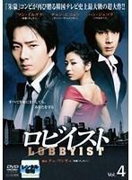 【中古】ロビイスト Vol.04 b2033/PCBG-71344【中古DVDレンタル専用】