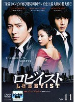 【中古】ロビイスト Vol.11 b2040/PCBG-71351【中古DVDレンタル専用】
