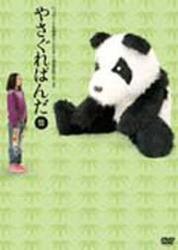 【中古】やさぐれぱんだ 竹盤 b14612/PCBG-71706【中古DVDレンタル専用】
