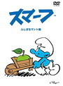 【中古】スマーフ 全3巻セットs2707/PCBP-12042-12040【中古DVDレンタル専用】