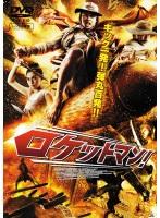 【中古】ロケットマン! b18516/PCBP-71574【中古DVDレンタル専用】