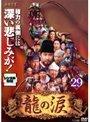 【中古】龍の涙 ノーカット完全版 Vol.29 b2283/PCBP-72079【中古DVDレンタル専用】