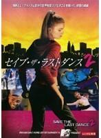 【中古】セイブ・ザ・ラストダンス 2 b18973/PDG-112258【中古DVDレンタル専用】
