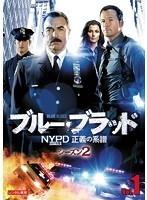 【中古】●ブルー・ブラッド NYPD 正義の系譜 シーズン2 全11巻セットs7126/PDRA130539-PDRK【中古DVDレンタル専用】
